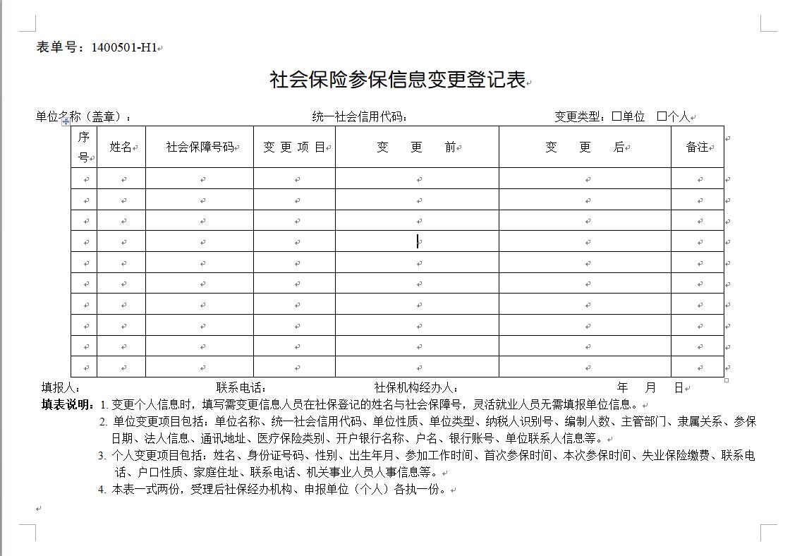 《社会保险参保信息变更登记表》空表下载