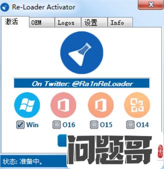 【麻雀虽小-五脏俱全】刚发现的中文版win10激活工具Re-Loader Activator给大家尝尝鲜
