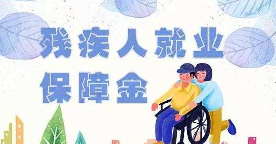 残疾人就业保障金如何计算?