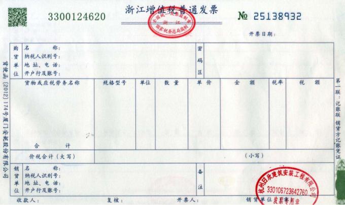用于深加工的农产品进项增值税普通发票如何采集?