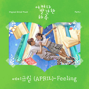 APRIL - Feeling (偶然发现的一天 OST Part.1) [320K/MP3]