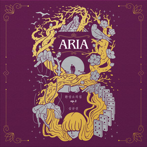 환상소곡집 op.2 [ARIA]