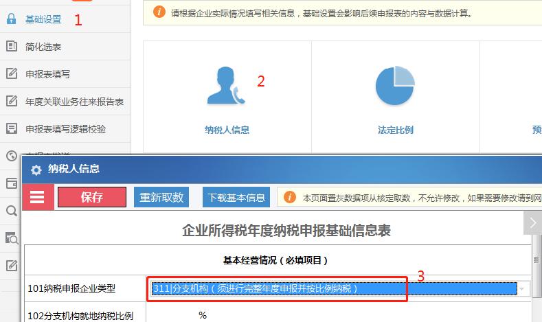 """A100000《中华人民共和国企业所得税年度纳税申报表(A类)》中25行""""应纳税所得额""""没有自动计算。"""