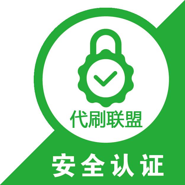 代刷网安全认证