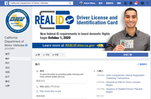 美国加州机动车管理局的脸书简体中文网页首页