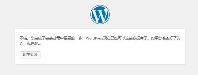 LNMP环境下安装Wordpress