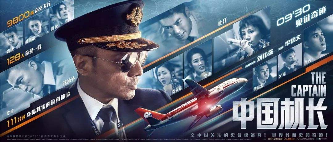 中国机长 HDTC清晰版