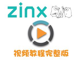 zinx-视频教程B站