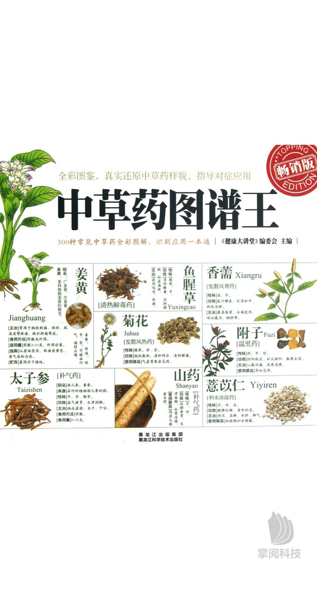 《中草药图谱王[精品]》