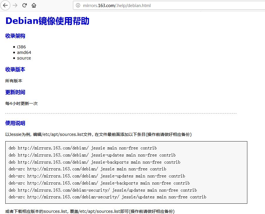 网易源Debian帮助信息