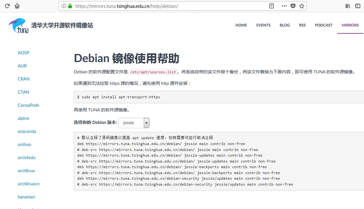 Debian更改清华源