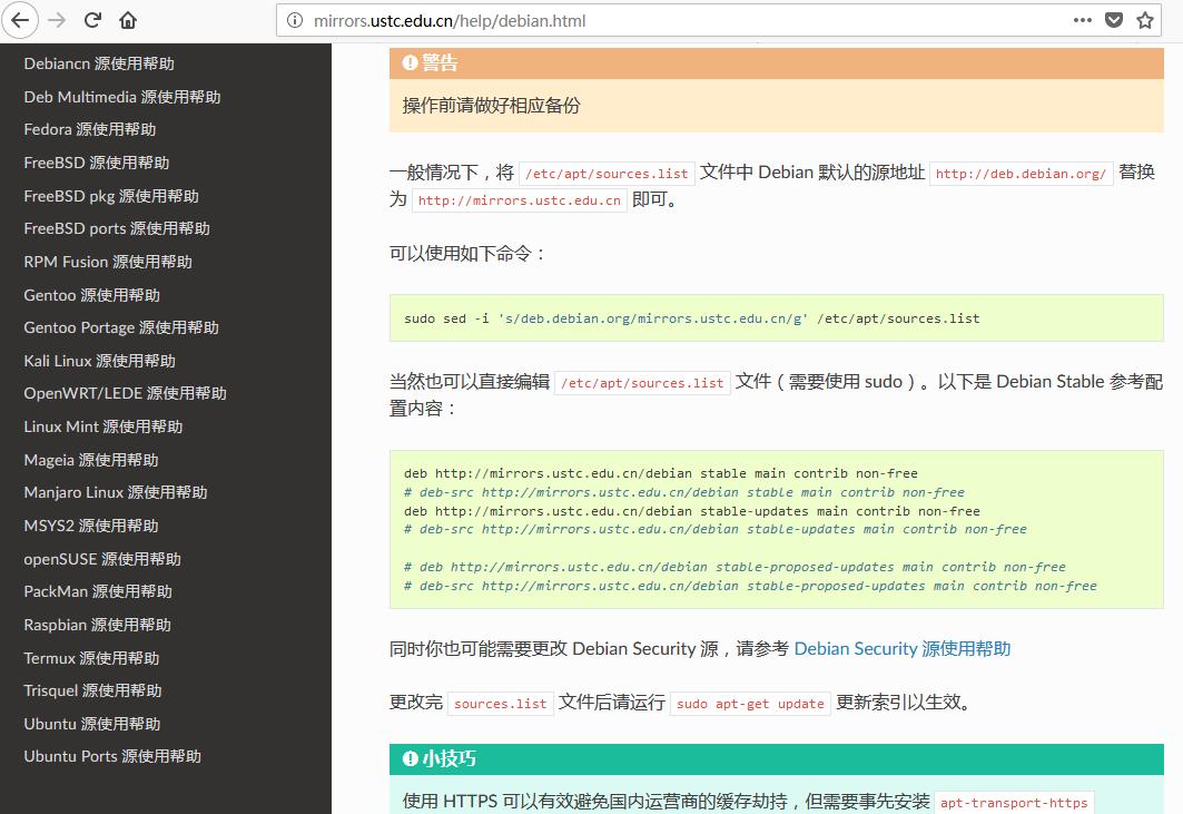 中科大源Debian帮助