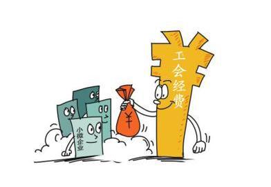 工会经费与工会筹备金有什么区别?