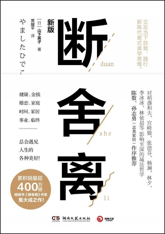 断舍离(2019年新版)(epub+azw3+mobi)