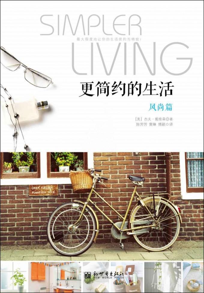 更简约的生活:风尚篇(epub+azw3+mobi)