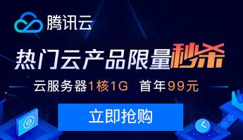腾讯云服务器99元一年