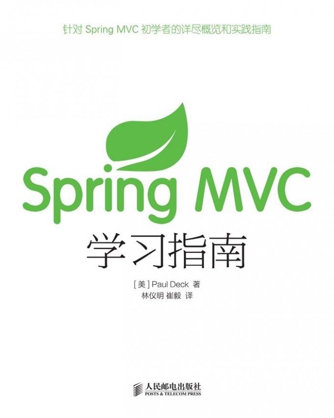 Spring MVC学习指南(epub+azw3+mobi)