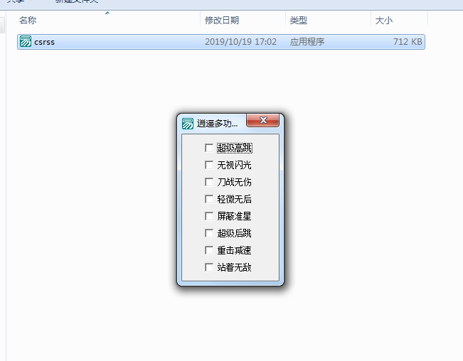 CF逍遥多功能游戏助手w10专用