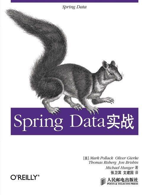 Spring Data实战(epub+azw3+mobi)