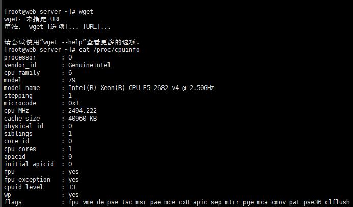 CPU信息啦,wget啦