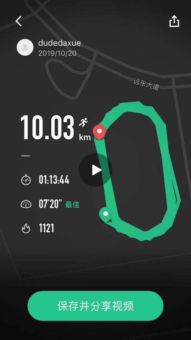 夜跑十公里
