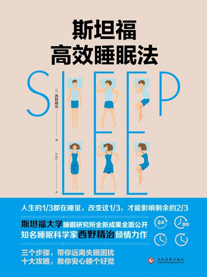 斯坦福高效睡眠法 - 西野精致(epub+azw3+mobi)
