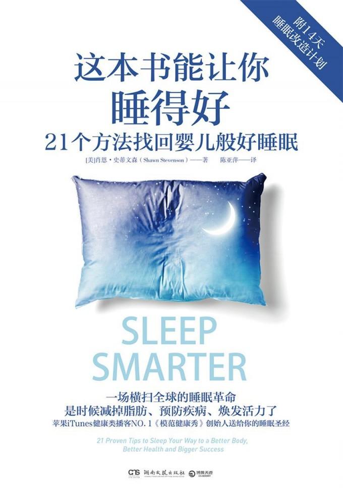 这本书能让你睡得好:21个方法找回婴儿般好睡眠 - [美]肖恩·史蒂文森(Shawn Stevenson) (epub+azw3+mobi)