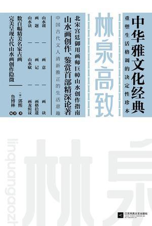 林泉高致【郭熙/ 鲁博林】epub+mobi+azw3_电子书_下载