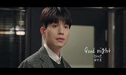 郑世云-Good Night (觸及真心 OST)(華納官方中字版)