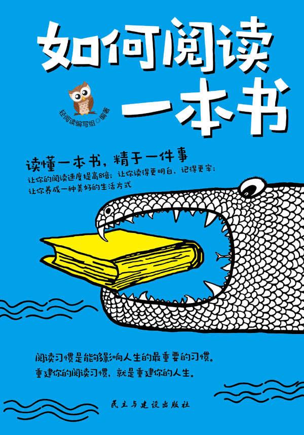 如何阅读一本书:读懂一本书,精于一件事(epub+azw3+mobi)