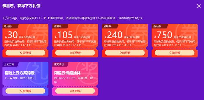 阿里云2019年双11活动正式开启:补贴高达亿元