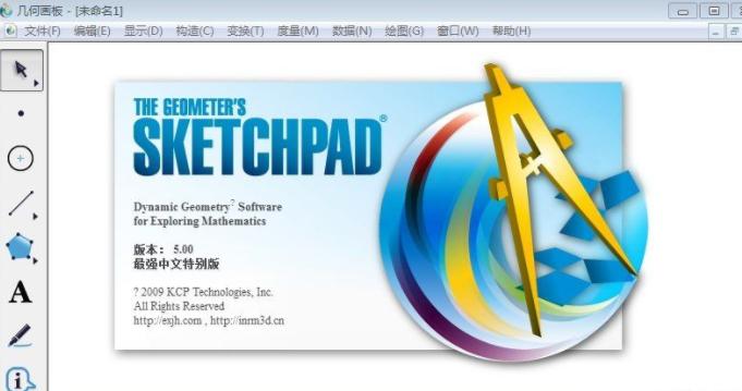 几何画板 5.0最强中文绿色版