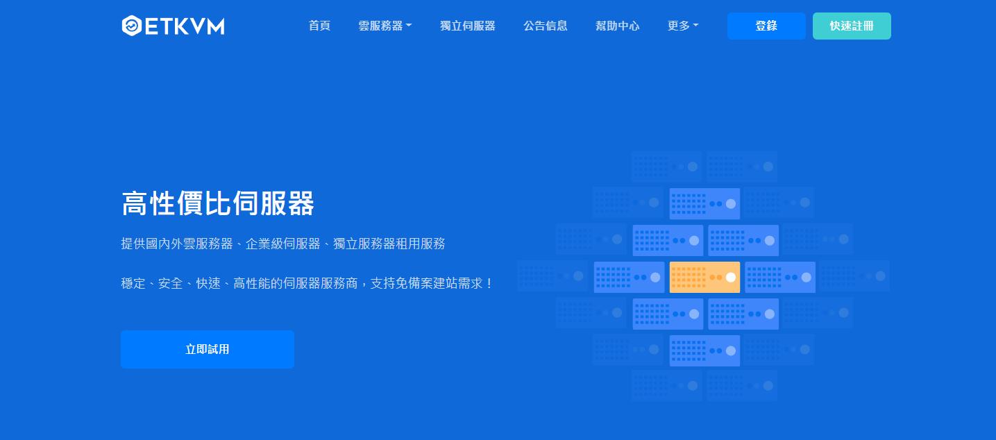 超低價香港雙向CN2 GIA云服務器 元旦特惠終身循環7折 1核1G內存20M帶寬26元/月 #小夜推薦#