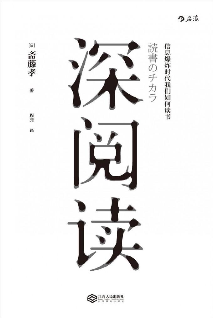 深阅读:信息爆炸时代我们如何读书 -  [日] 斋藤孝 (epub+azw3+mobi)