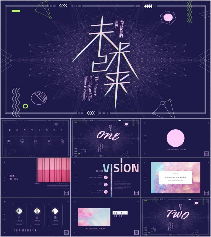 未来科技5