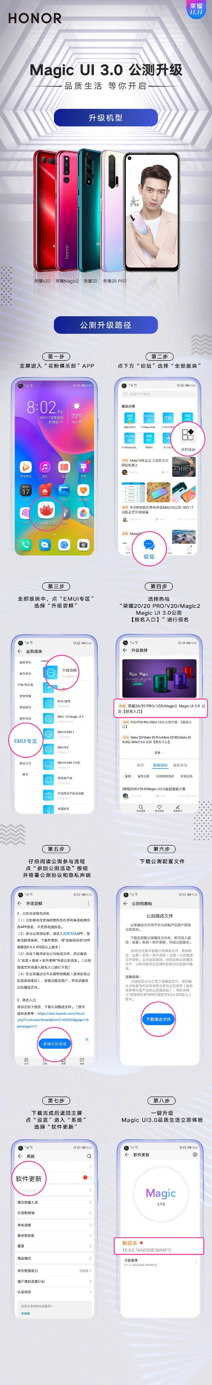 荣耀正式启动Magic UI 3.0升级公测申请-玩懂手机网 - 玩懂手机第一手的手机资讯网(www.wdshouji.com)