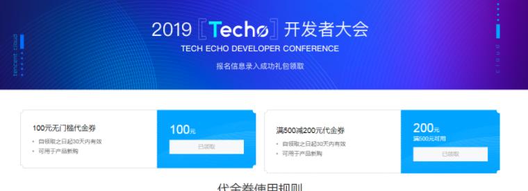 腾讯云Techo开发者大会撸100元无门槛代金券