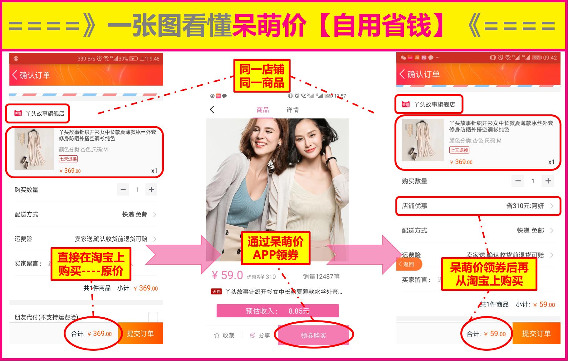 一张图看清楚贵州呆萌价APP省钱