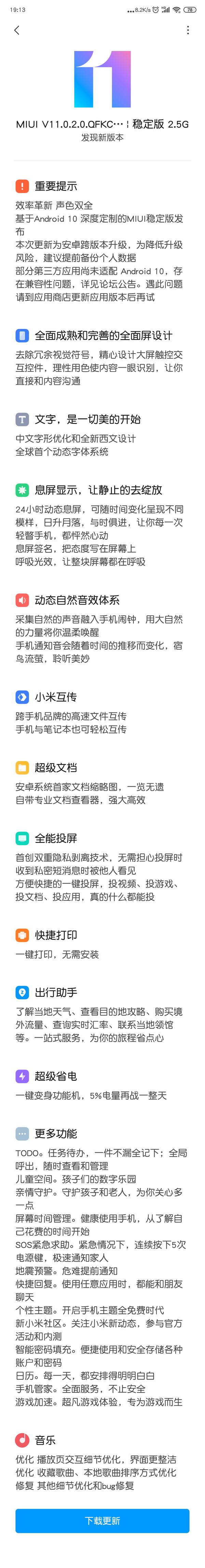 红米Redmi K20 Pro获得MIUI 11稳定版更新-玩懂手机网 - 玩懂手机第一手的手机资讯网(www.wdshouji.com)