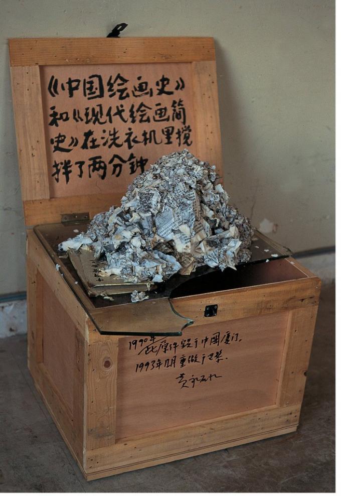 黄永砅的《中国绘画史和西方现代艺术史在洗衣机里洗两分钟》