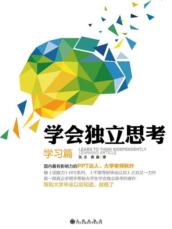 学会独立思考:学习篇 - 张志|黄鑫  (epub+azw3+mobi)