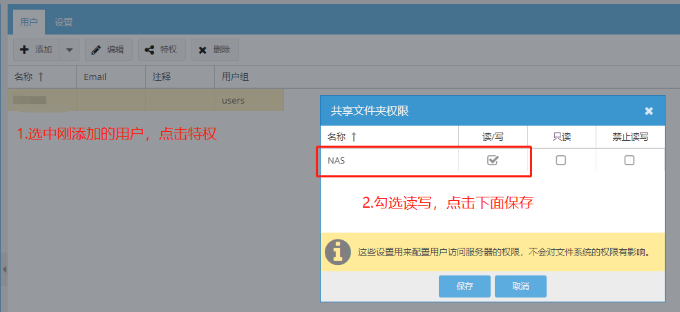 OMV添加用户使能访问SMB共享文件夹