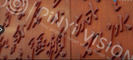 《沁园春·雪》 苏州圣恩坊红木家具企业宣传片案例赏析 案例欣赏 4
