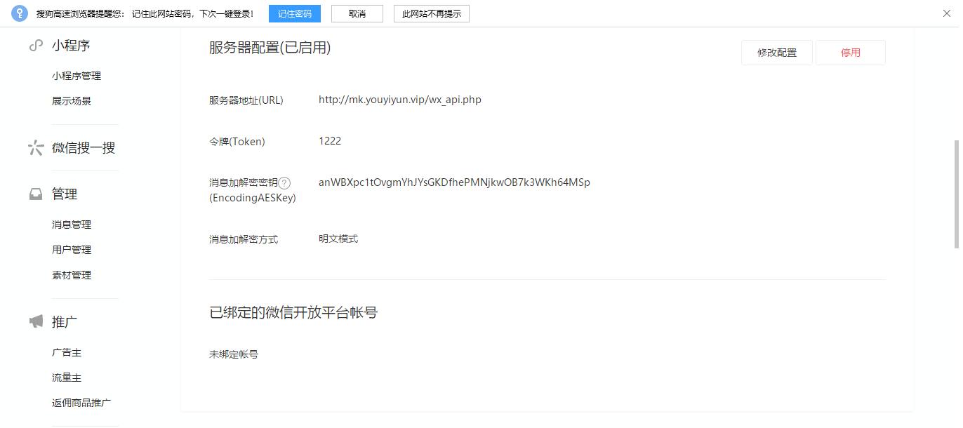 米酷CMS影视系统微信公众号对接教程,YYCMS电影网站公众号对接步骤。