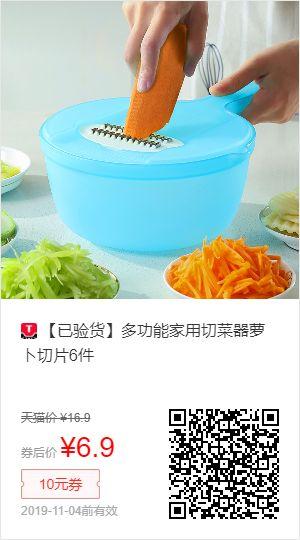 淘宝天猫每日超值干货/超多优惠商品 更新于03日06点30分