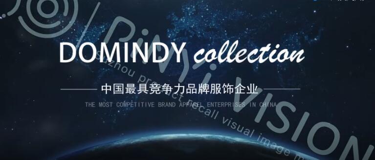 苏州迪赛服饰集团Domindy kids企业宣传片制作案例欣赏