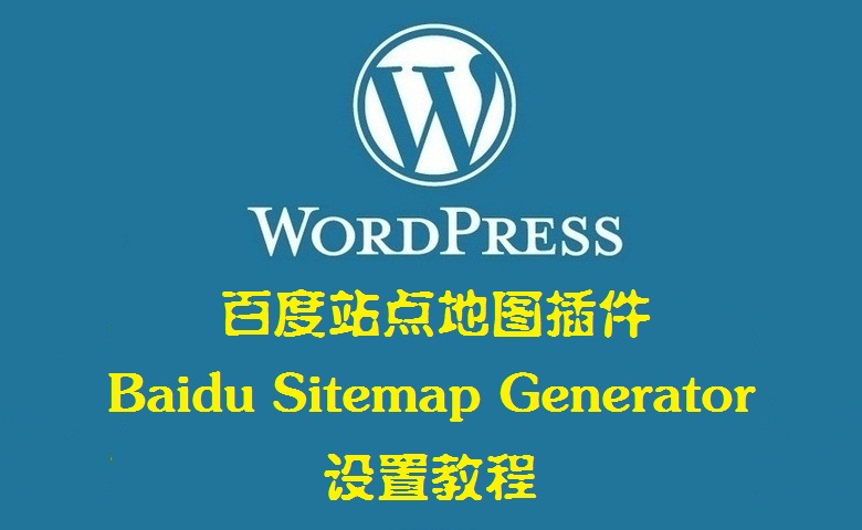 Baidu Sitemap Generator网站地图插件失效修复教程,修复完整版也一起发布。