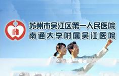 吴江第一人民医院