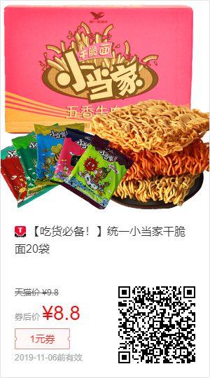 淘宝天猫每日超值干货/超多优惠商品 更新于04日06点30分