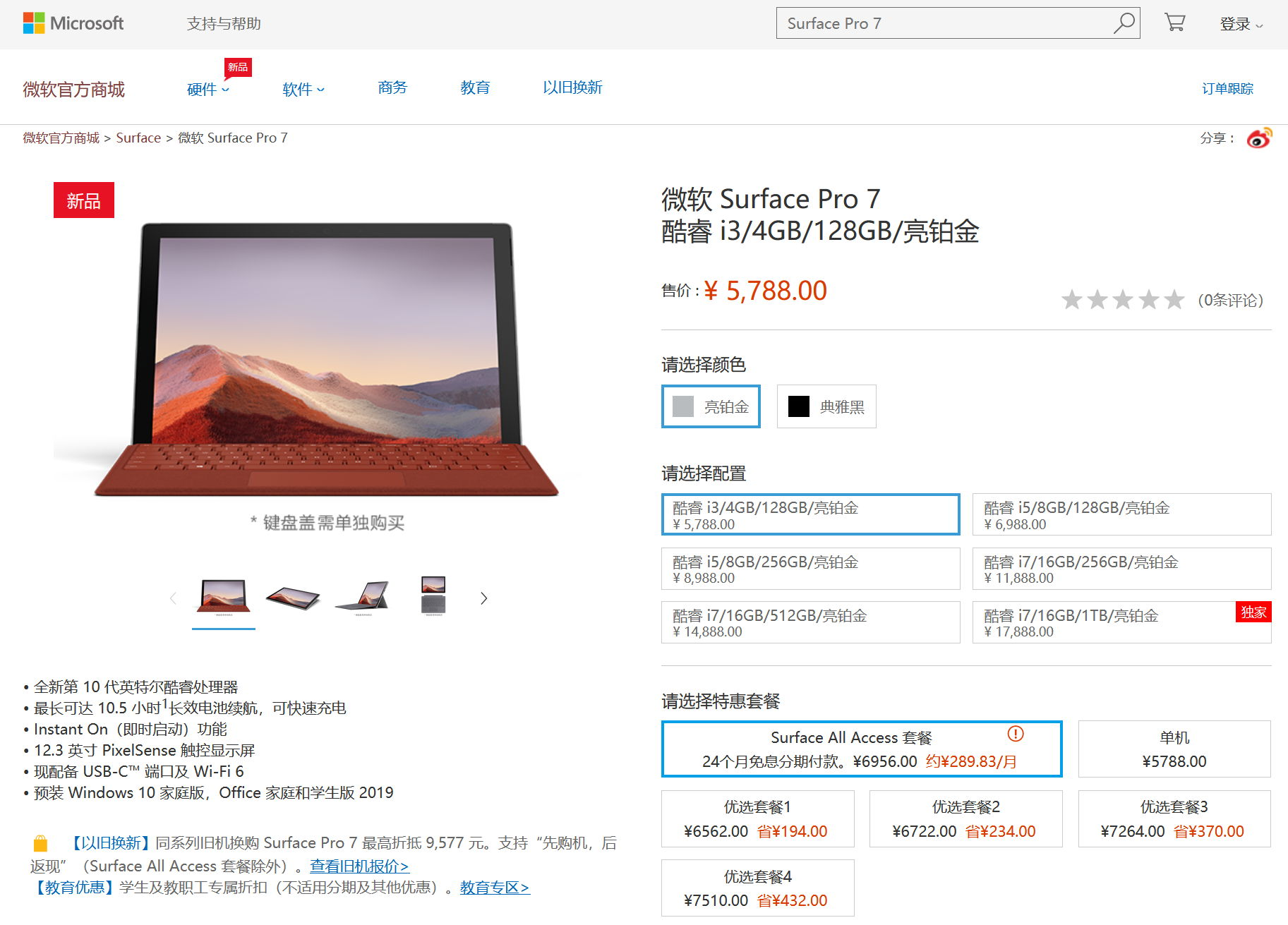 微软中国官网上架「Surface Pro 7」新品:起售价5788元